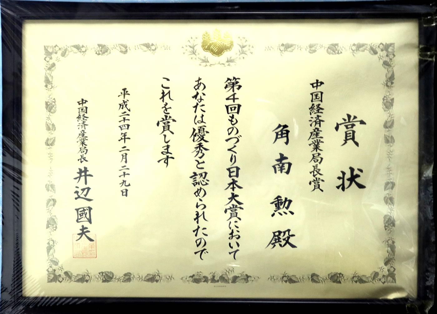 中国経済産業局長賞