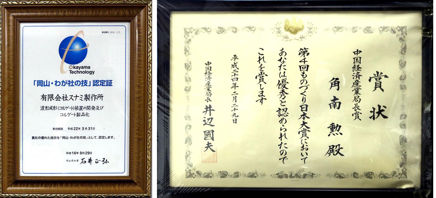 「岡山・わが社の技」認定証中国経済産業局長賞