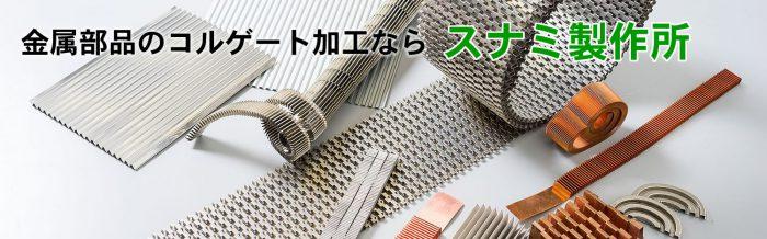 金属部品のコルゲート加工ならスナミ製作所|岡山